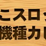 【2019年4月】新台カレンダー スロット新台 パチンコ新台
