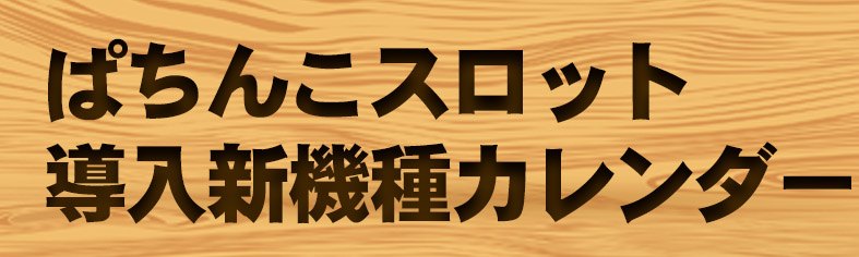 【2019年11月 令和元年】新台新機種カレンダー スロット新台 パチンコ新台