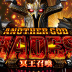 アナザーゴッドハーデス冥王召喚-有利区間移行抽選,スペック,機械割,ゲームフロー,導入日