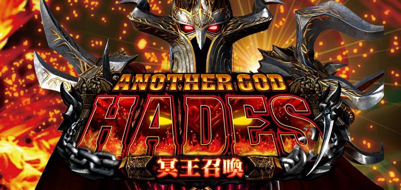 アナザーゴッドハーデス冥王召喚-モード移行(GG中),上乗せ抽選,上乗せゲーム数振分,GG(ゴッドゲーム)概要