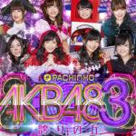 ぱちんこAKB48-3誇りの丘-ボーダーライン,振り分け,スペック