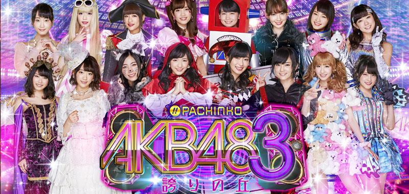 ぱちんこAKB48-3誇りの丘-先読み予告演出信頼度