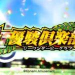 G1優駿倶楽部2(ジーワンダービークラブ2)-天井,基本情報,スペック,導入日