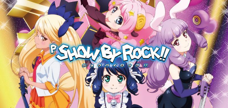 SHOW BY ROCK!!(ショウバイロック)パチンコ新台-設定示唆演出 設定判別 導入日 ボーダーライン スペック 振り分け 詳細