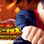 闘魂継承アントニオ猪木 新台スロット スペック,ゲームフロー,打ち方