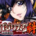 バジリスク絆2 – 導入日,スペック,ゲームフロー