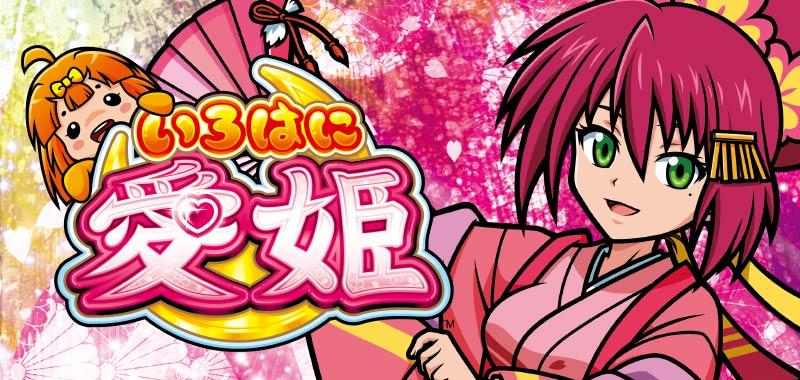 Sいろはに愛姫-導入日,スペック,天井,ゲームフローなど