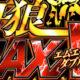 P牙狼MAXX – 導入日,スペック,ボーダーライン