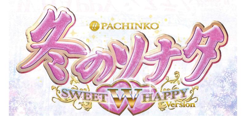 PA冬のソナタW SWEE HAPPY Version – 導入日,スペック,ゲームフロー